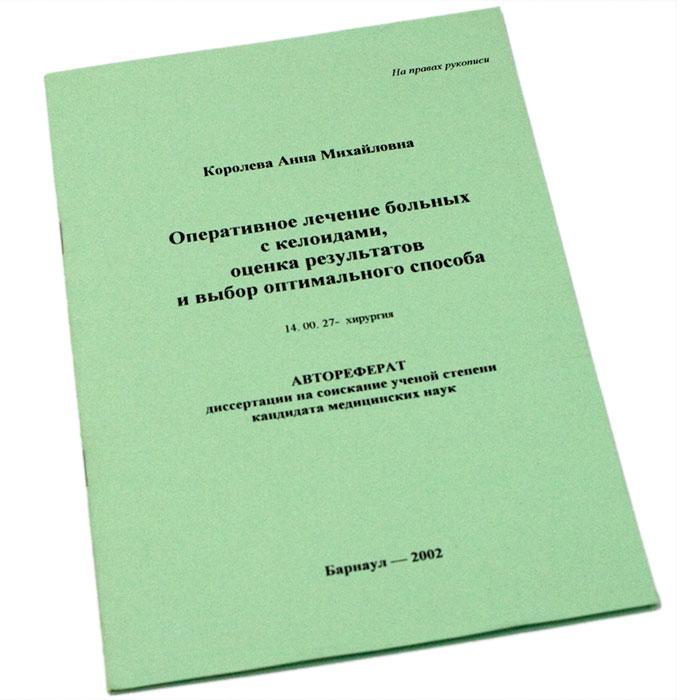 Печать авторефератов Услуги типографии Продукция Типография  Фотографии продукта
